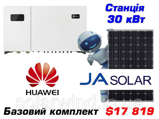 Комплект мережевої сонячної електростанції 30кВт Huawei