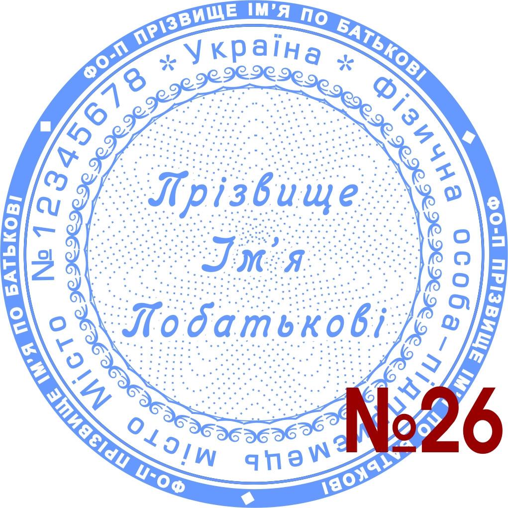 Круглая печать ФЛП, ФОП, ЧП