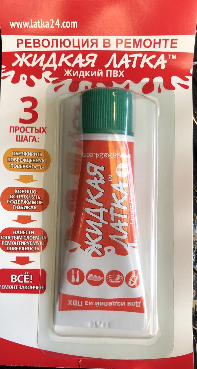Жидкая латка ПВХ 20г Liquid PVA (зеленая) 20g