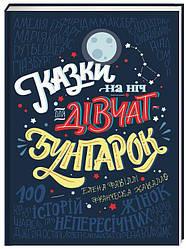 Е.Фавіллі, Ф. Кавалло «Казки на ніч для дівчат-бунтарок»