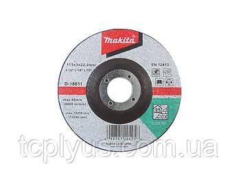Відрізний диск для каменю 125х3 вигнутий  Макіта D-18627