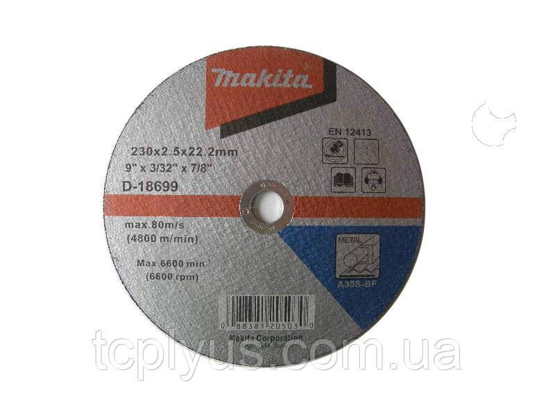 Відрізний диск по сталі 230x2.5  Макіта