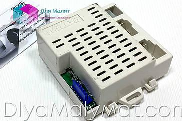2.4GHz Wellye Блок управления  белый для детского электромобиля