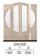 Шкаф Омега венге м./штрокс шоколад (Модерн)