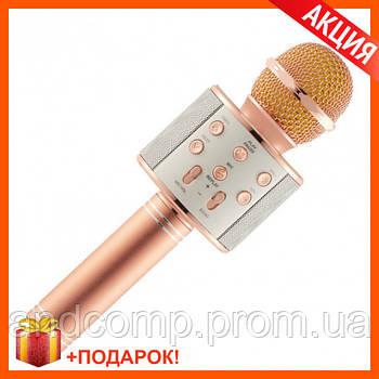Караоке Микрофон беспроводной Wster WS 858 РОЗОВЫЙ Качество! Купить с подарком