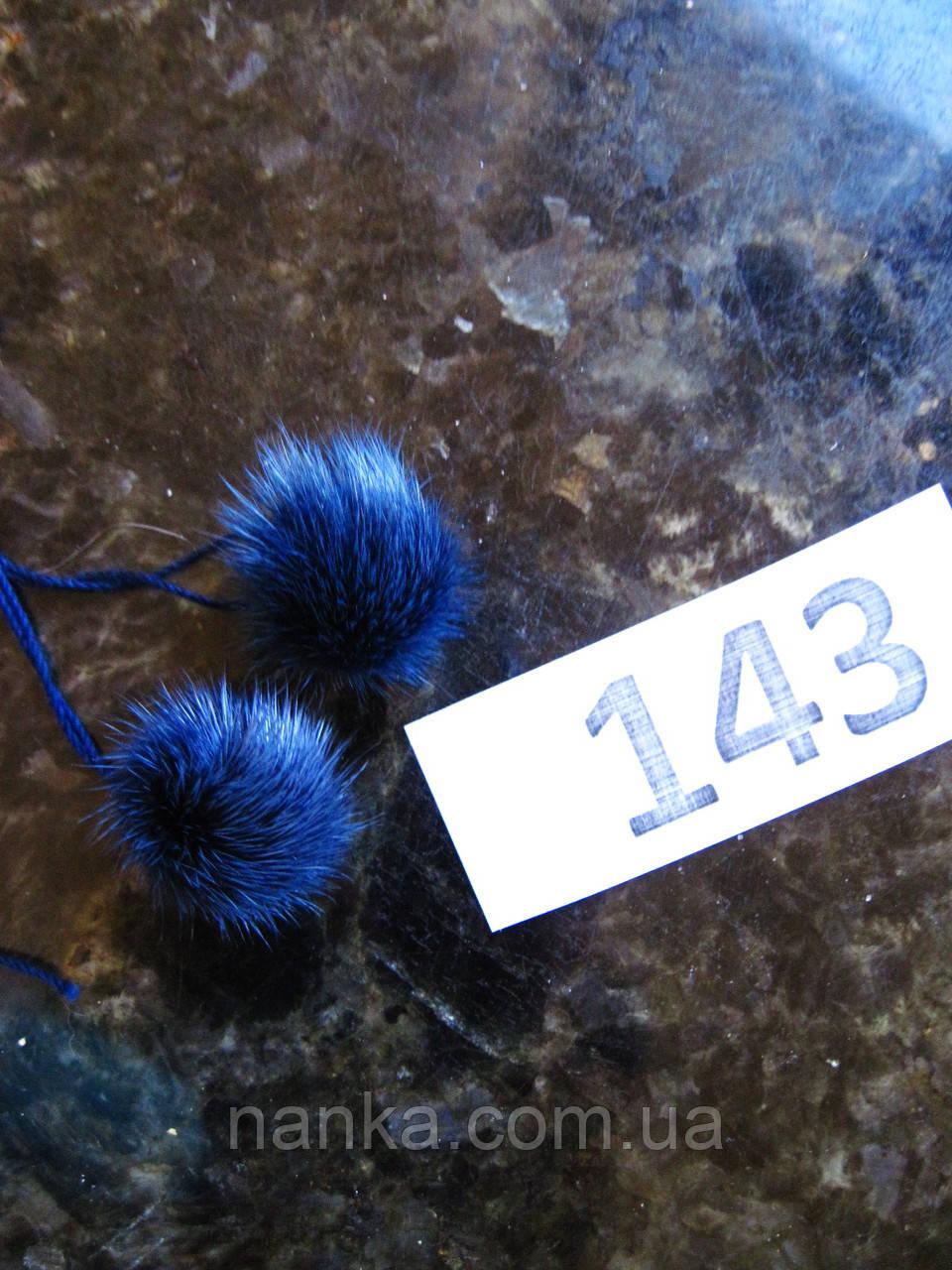 Меховой помпон Норка, Сапфир, 1,5 см, пара 143