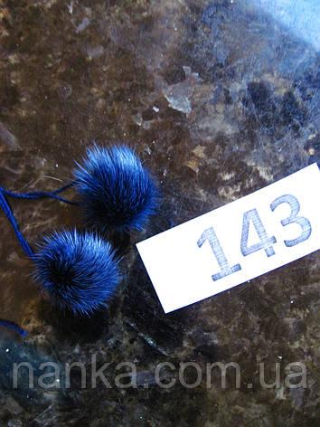 Меховой помпон Норка, Сапфир, 1,5 см, пара 143, фото 2