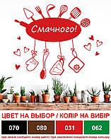 Виниловая наклейка на кухню Смачного (пленка оракал самоклеющаяся, декор кухни)