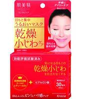 Маска для кожи вокруг глаз от  морщин с витамином А, гиалуроновой кислотой и маточным молочком, 30 пар (63107)