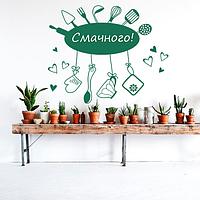 Текстовая наклейка на кухню Смачного (декор для кухни, виниловая пленка, надпись)