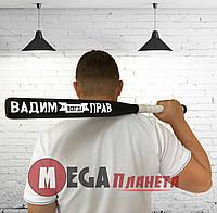 Именная бейсбольная бита / Вадим всегда прав