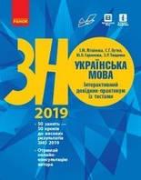 Зно українська мова 2020 рік у трьох частинах ранок