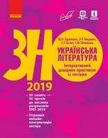 Зно українська література інтерактивний довідник- практикум з тестами 2019 Ранок