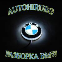 Запчасти для BMW