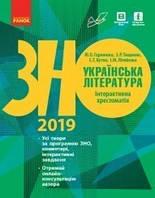 Зно українська література хрестоматія ранок