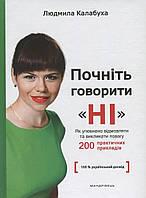 Почніть говорити НІ. Як упевнено відмовляти та викликати повагу Людмила Калабуха