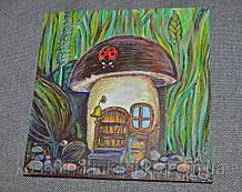 Картина будиночок грибок