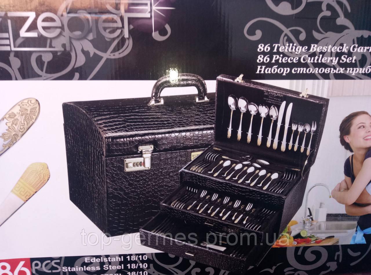 Шикарный набор столовых приборов ZEPTER  86 предметов в подарочном чемодане
