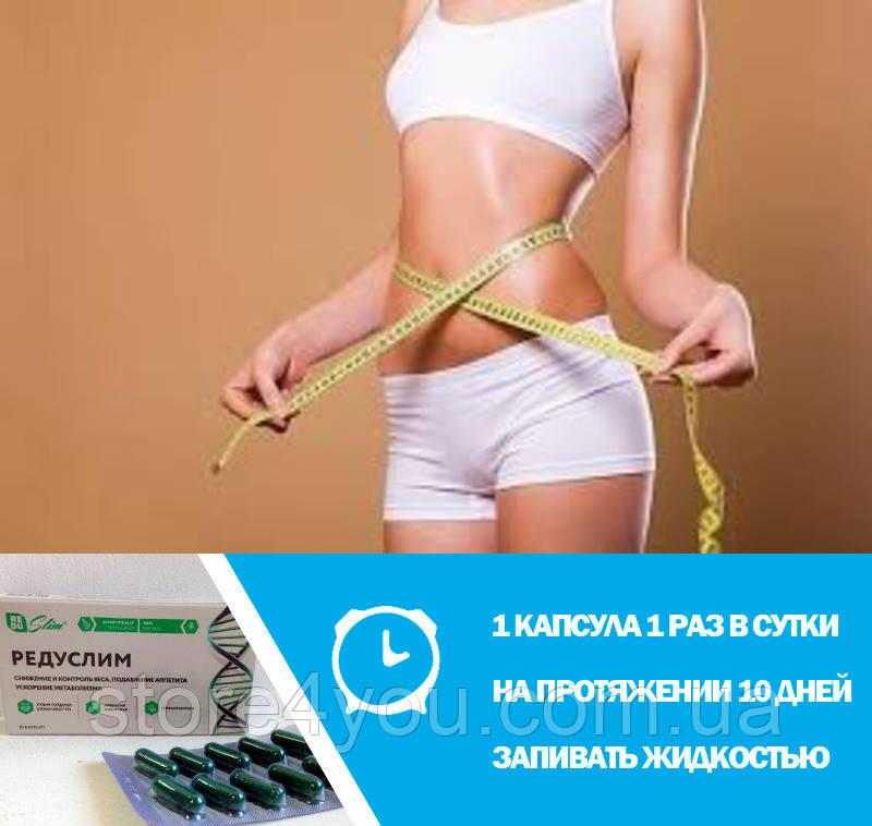 отзывы о редуслиме для похудения самые эффективные