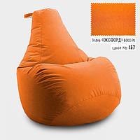 Кресло мешок груша Оксфорд  65*85 см, Цвет Оранжевый
