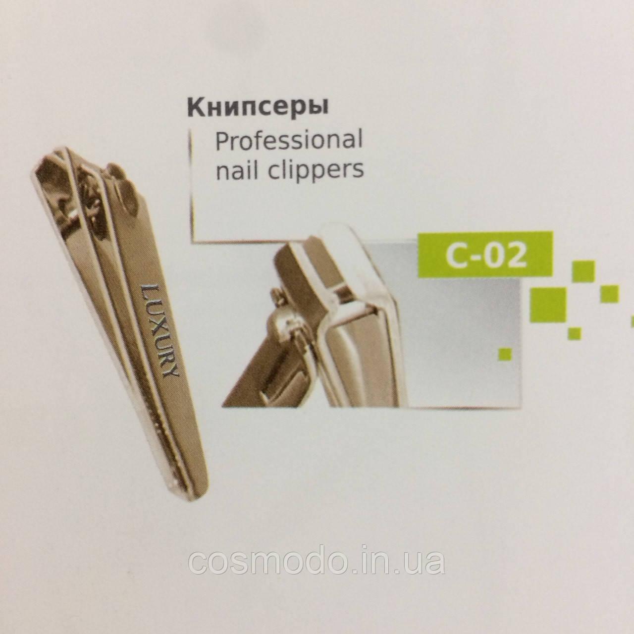 Книпсер для ногтей Luxury C-02