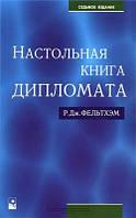 """Р. Дж. Фельтхэм """"Настольная книга дипломата"""""""