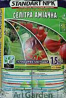 Удобрение селитра аммиачная 15 кг