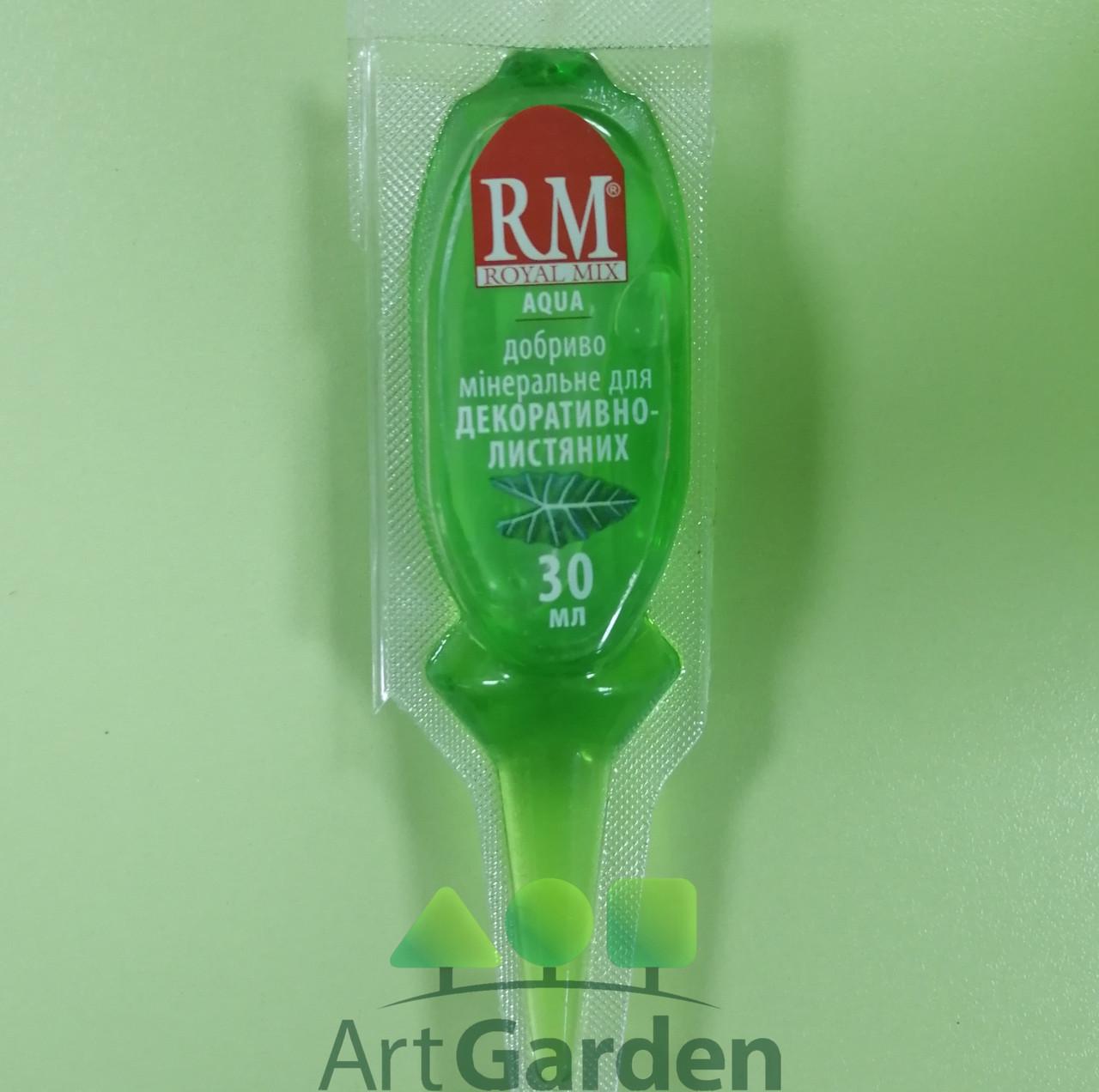 Добриво Royal Mix для декоративно-листяних аплікатор 30 мл