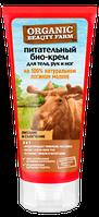 Питательный био-крем для тела, рук и ног на лосином молоке ORGANIC BEAUTY FARM