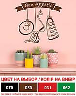 Текстовая интерьерная наклейка на кухню Bon Appetit (смачного, приятного аппетита надпись)