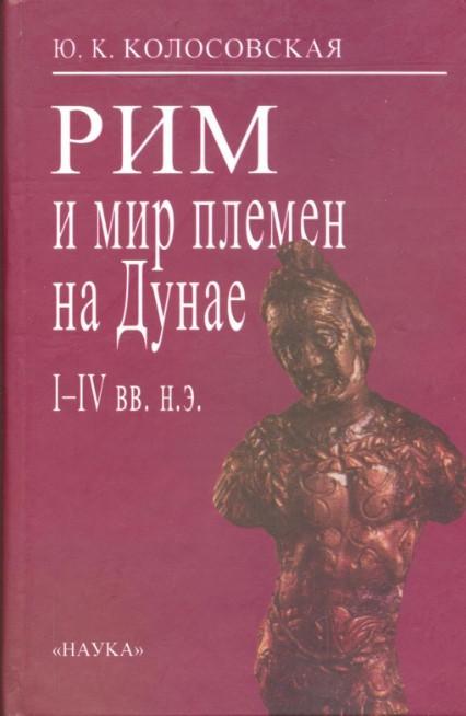 """Ю.К. Колосовская """"Рим и мир племен на Дунае I-IV вв.н.э."""""""