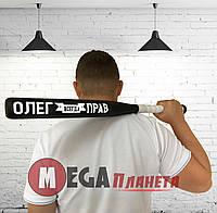 Именная бейсбольная бита / Олег всегда прав