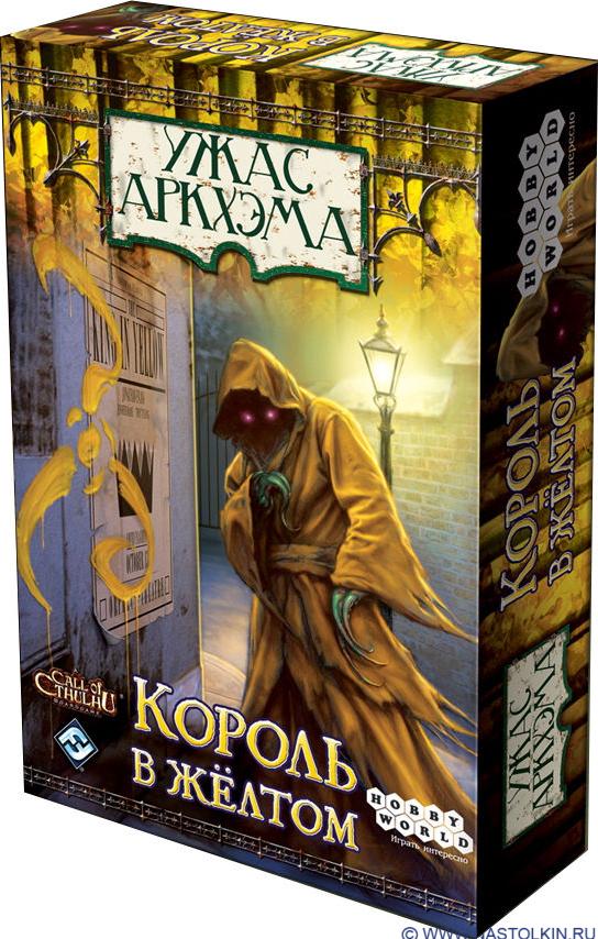 Ужас Аркхема: Король в жёлтом настольная игра