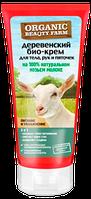 Деревенский крем для тела, рук и пяточек на козьем молоке ORGANIC BEAUTY FARM