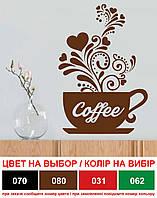 Кухонная интерьерная наклейка Чашка кофе 1 (пленка виниловая, декор кухни, завитки, сердечки, чаша)