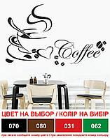 Интерьерная кухонная наклейка Чашка кофе 2 (винил самоклейка, декор кухни, завитки, сердечки, кофейные зерна)