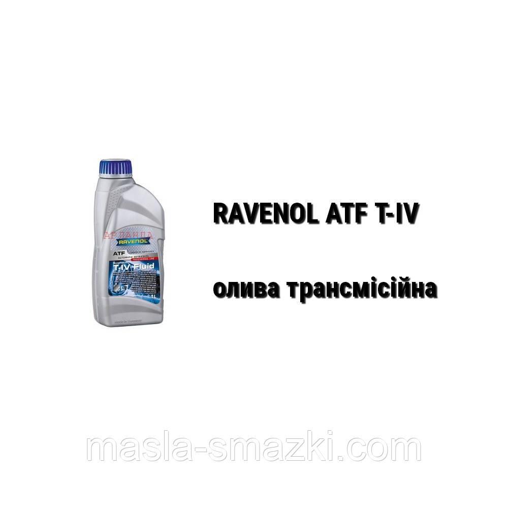 ATF JWS 3309 олива трансмісійна RAVENOL (1 л)