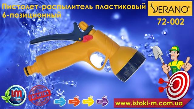 пистолет-распылитель пластиковый для полива купить_пистолет-распылитель пластиковый для полива запорожье купить_пистолет-распылитель пластиковый для полива купить интернет магазин