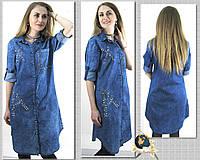 Модное женское джинсовое платье-рубашка с украшением жемчуг размер 50-52