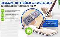 Швабра-лентяйка CLEANER 360