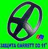 Защита на катушку DD 11″ Garrett (оригинал)