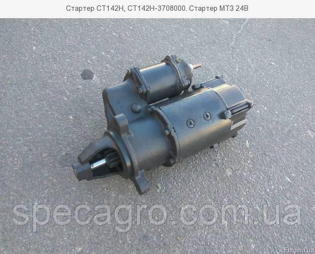 Стартер СТ 142Н-3708000 - Д240, Д245, Д260 и модификации