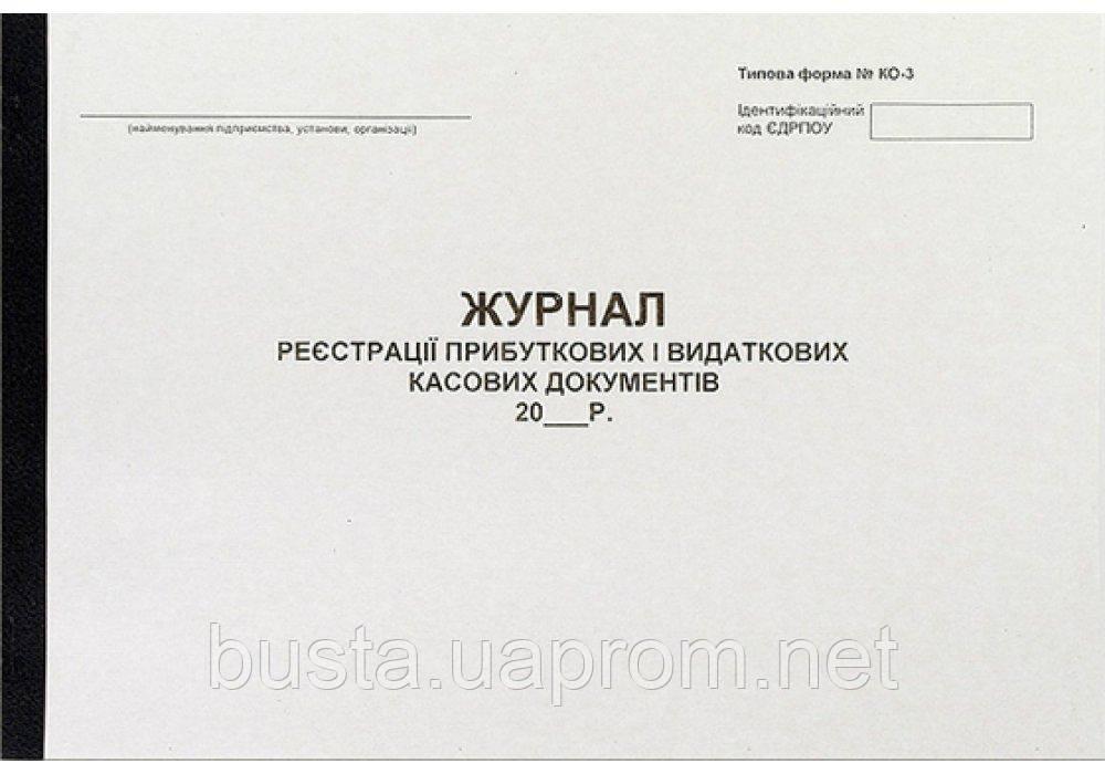 Журнал реєстрації прибуткових та видаткових касових документів