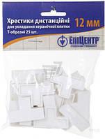 Крестики дистанционные 12 мм 25 шт./уп