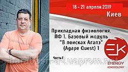 """18 - 21 апреля Киев Прикладная физиология.ПФ 1. Базовый модуль """"В поисках Агапэ"""""""