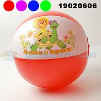 Пляжный мяч надувной Мульты, Львенок и черепаха 40см