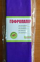 Папір гофрований 110% (50см*200см) фіолетовий