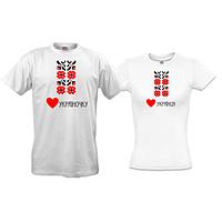 Написи для парних футболок