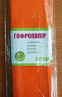 Папір гофрований 110% (50см*200см) оранжевий