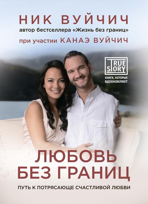 "Ник Вуйчич - ""Любовь без границ"""